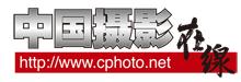 中国摄影在线-伟德注册网品牌50强China photography Online